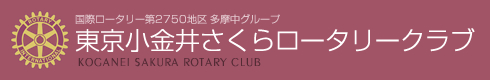 東京レインボーロータリークラブ