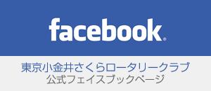 小金井さくらロータリークラブFacebook