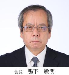 会長 小野寺 孝成